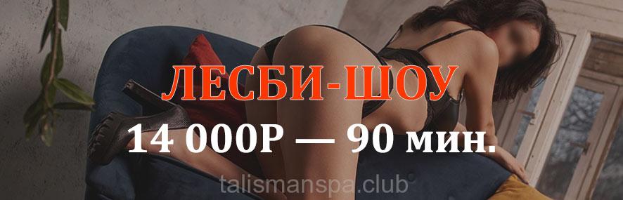 массажная программа лесби-шоу